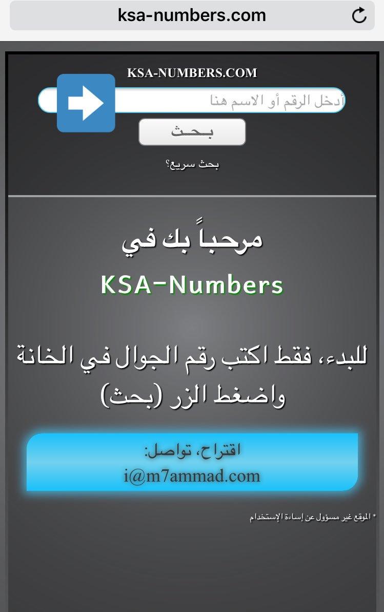 Ksa Numbers محجوب 0
