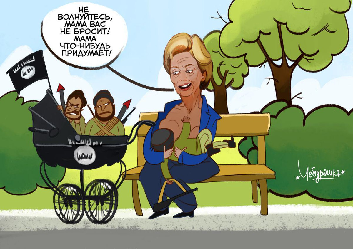 Хиллари и ИГИЛ