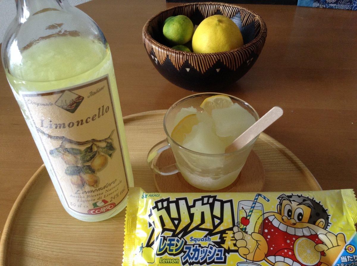 マジか? RT @AscomChannel: ガリガリ君のレモンスカッシュ味をグラスの中で砕き、リモンチェッロを少し注ぐだけ。 レモンがスッキリとして食後のデザートにもぴったり。 まるでイタリアにいるかのような気分になりますよ♪ https://t.co/so3r28Wv2x