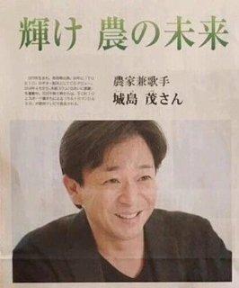 まあ農業新聞に載ってるからなTOKIO…