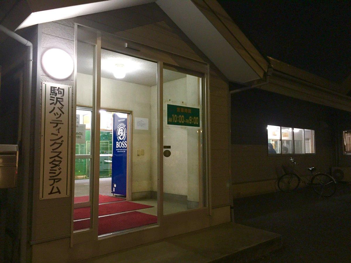 バッティング センター 駒沢 バッティングセンター