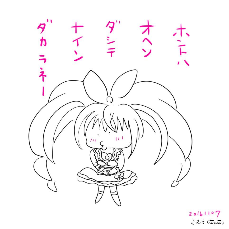こむち(*・e・)Φ (@cometale75)さんのイラスト