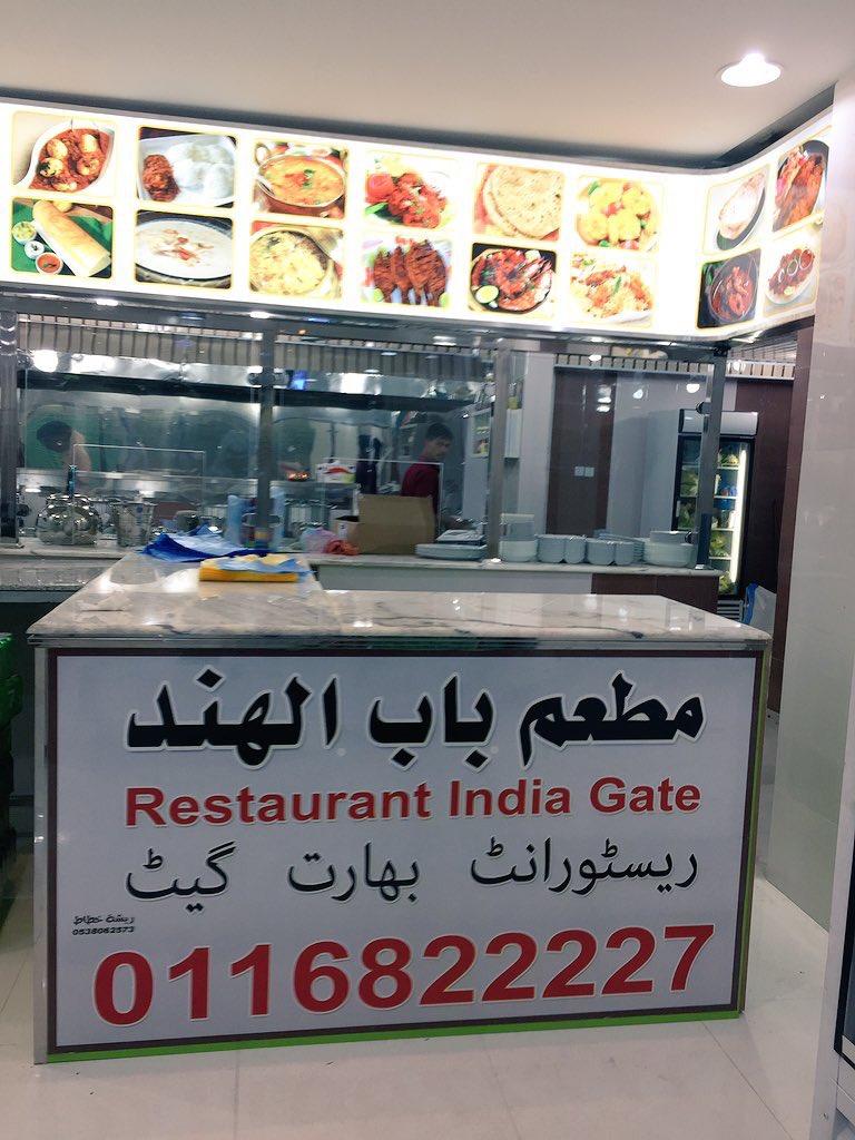 الأفلاج تايم Auf Twitter تم افتتاح مطعم باب الهند الموقع طريق الملك عبدالعزيز رحمه الله مقابل اتصالات ٢٠٠٠ الأفلاج استثمر في الأفلاج