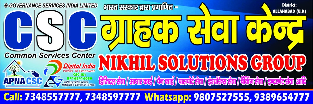 Nikhil Solutions Group CSC on Twitter: