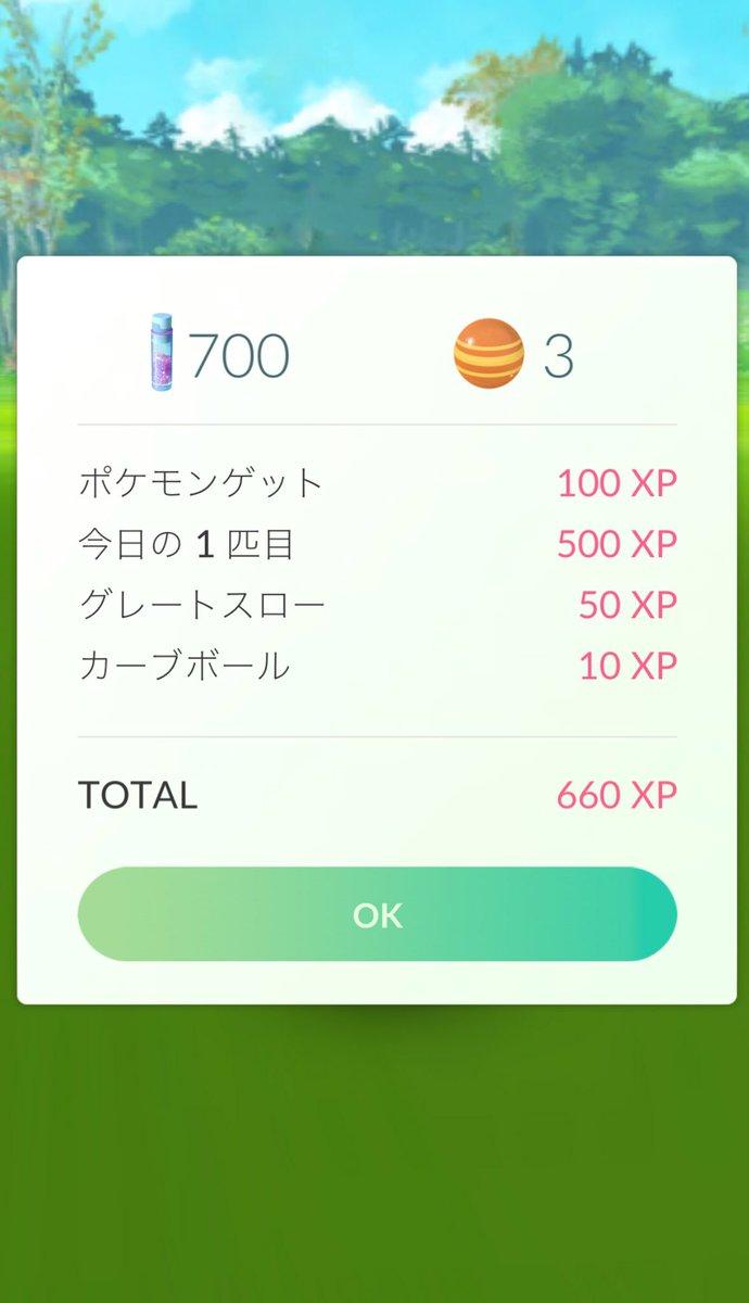 Xp ポケモン go