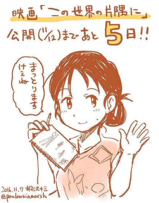 映画「この世界の片隅に」公開まであと「5日」です。こうの史代先生と片渕須直監督じゃ、絶対傑作じゃ、まちがいないで! pic.twitter.com/Yi4pSW9YmN