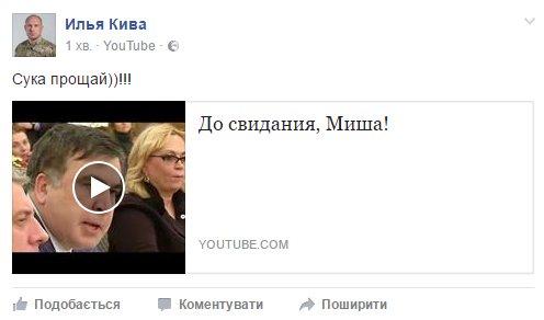 Саакашвили всегда рассматривал Украину, как трамплин для своего возвращения в Грузию, - нардеп Высоцкий - Цензор.НЕТ 9808
