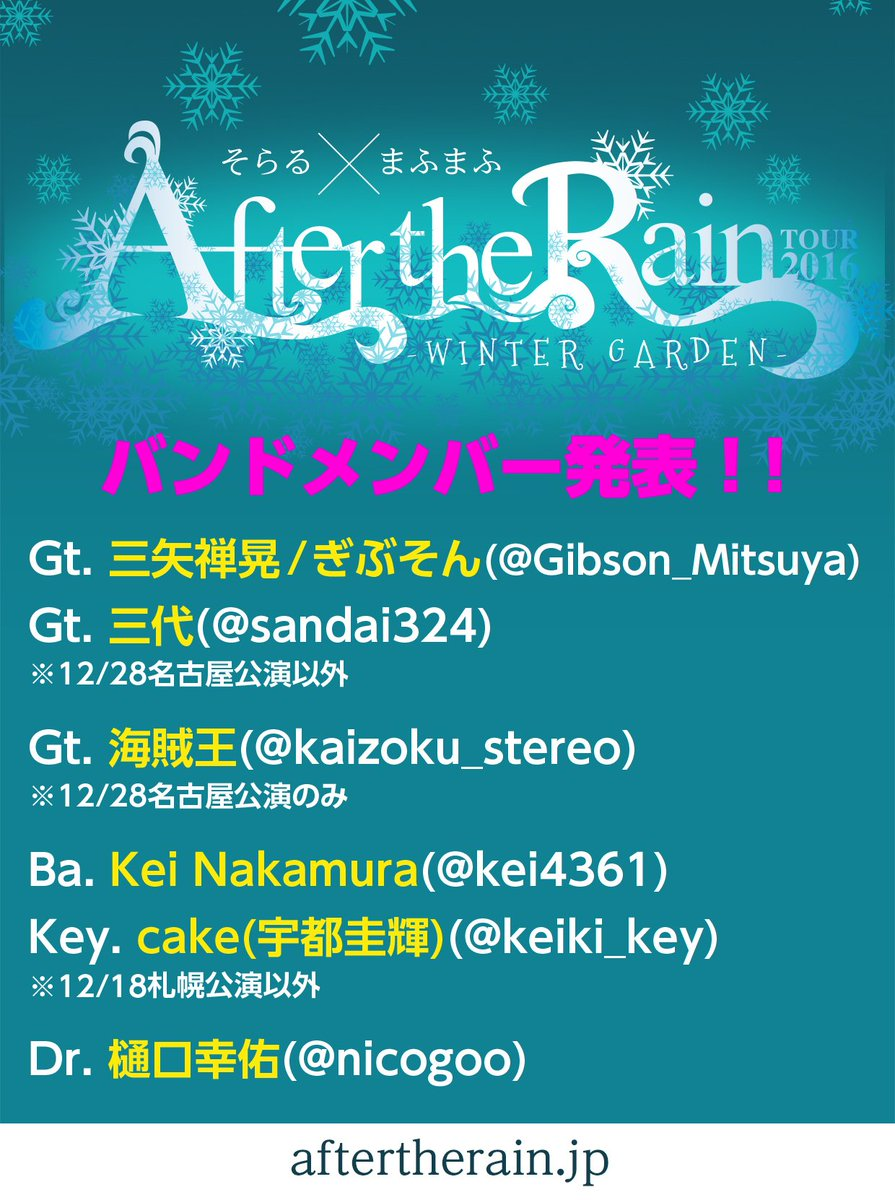 【AtR バンドメンバー発表!】今回のバンドメンバーはこちらの皆様!Guitar:三矢禅晃/ぎぶそん・三代・海賊王 Bass:Kei Nakamura Keyboard:cake(宇都圭輝) Drums:樋口幸佑 #ATR