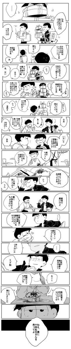 【材木十マンガ】カラ十に喧嘩を売るトド十(6つ子松)