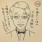 宍倉孝雄(たぬきごはん)のツイッター