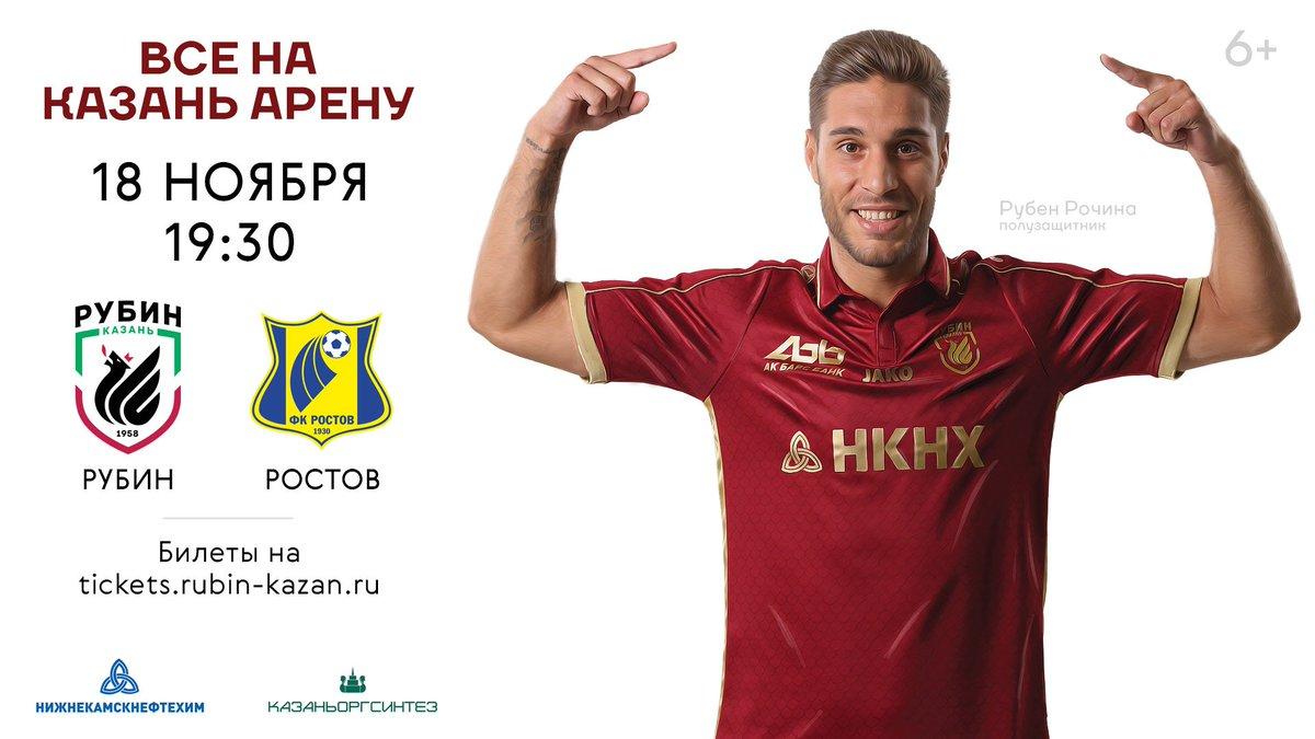 Рубин сыграет с Ростовом 18 ноября