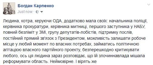 Сакварелидзе: Саакашвили не уедет из Украины и будет вести активную политическую деятельность - Цензор.НЕТ 5647