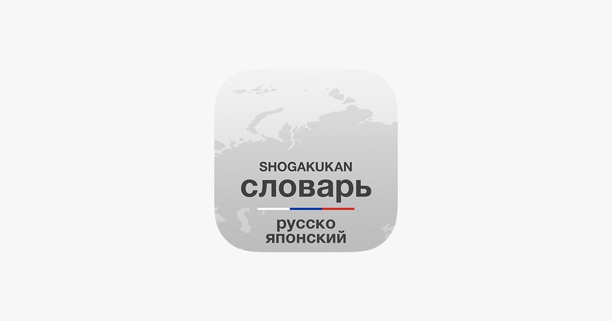 iOSアプリ「プログレッシブ ロシア語辞典」の販売を開始しました。2016年11月21日まで2,900円→2,000円のセール価格で販売します。どうぞよろしくお願いいたします。 https://t.co/zMRQjckrOD https://t.co/RWa2Z81GAQ