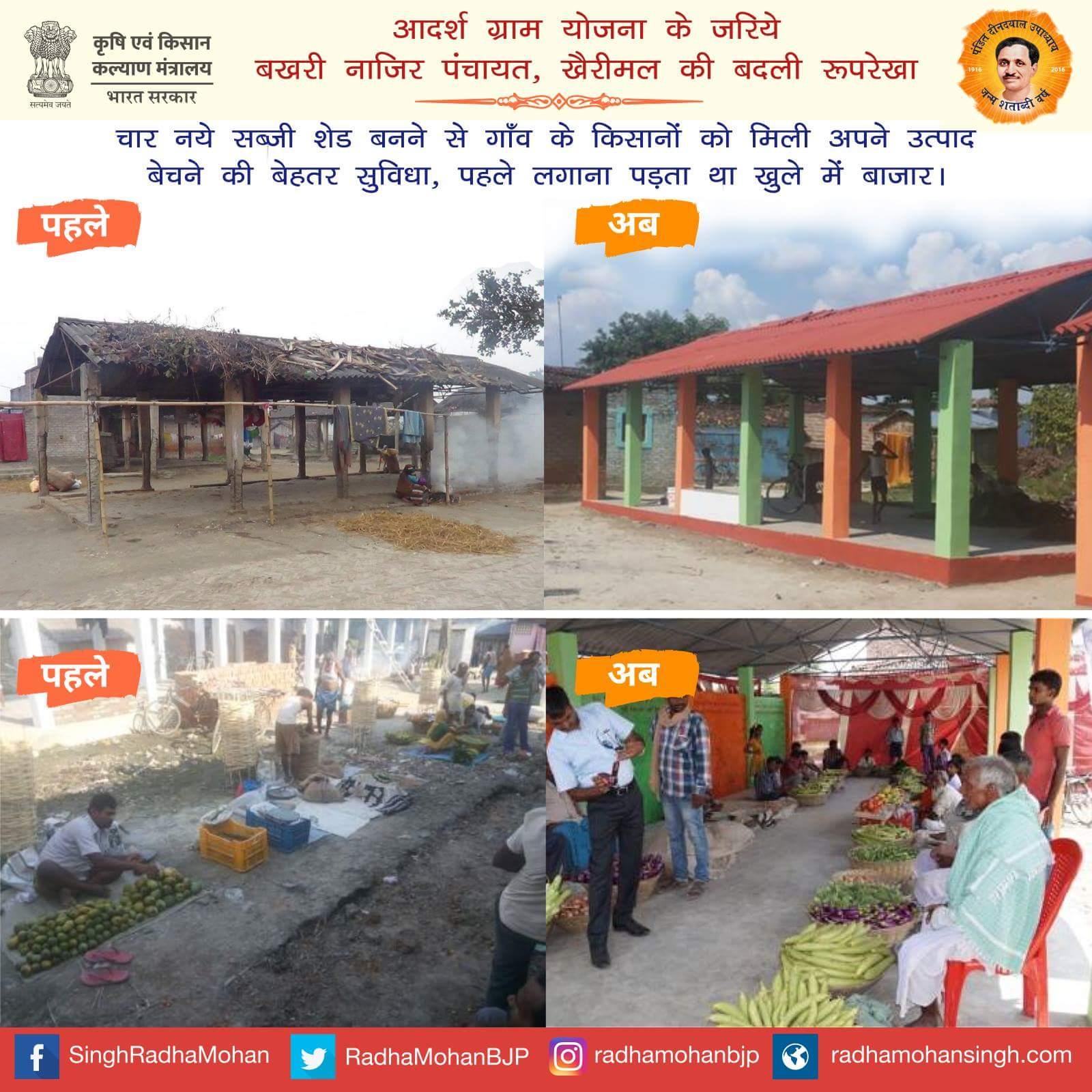 #AadarshGramYojna के अंतर्गत बखरी नाजिर पंचायत में #किसानों को मिली अपने उत्पाद को बेचने की बेहतर सुविधा। #TransformingIndia https://t.co/6fpE3vj78c