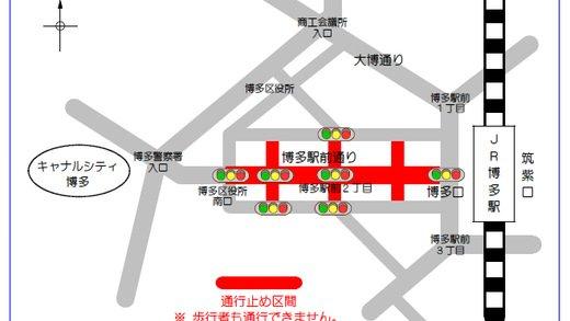 博多駅の陥没、通れなくなった道は?―福岡県警がマップをネット公開