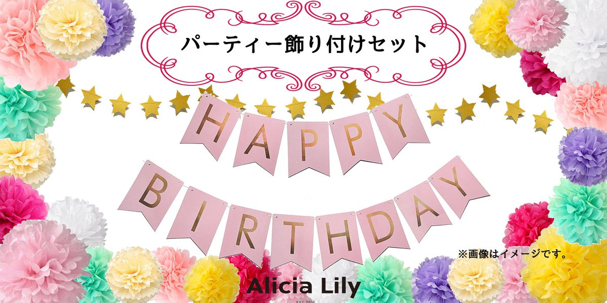 【フラワーパーティー飾りセット】BIRTHDAYガーランド1個、スターガーランド1個、ペーパーフラワー8個、スティック1個のセットです★  #誕生日 #パーティー #1歳  #お祝い #baby