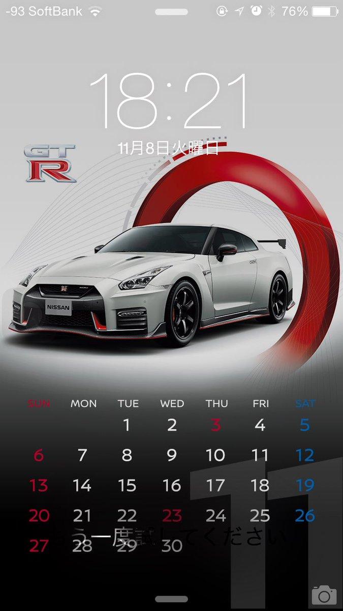 O Xrhsths たっちん Sto Twitter 便乗 Nissan公式のカレンダー付きiphone壁紙 Toyota86area86バージョン試乗した時の一枚 どっちもクソ欲しい車 ロック画面とホーム画面 みんなの壁紙見てみたい