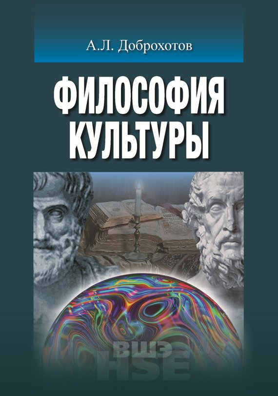 Философия скачать аудиокнигу