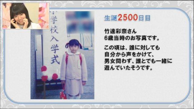 竹達彩奈さん(6歳) #竹達彩奈 #竹達彩奈生誕1万日 https://t.co/lPzoxwjmAV