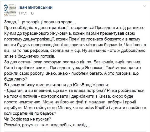 """Задержан мошенник, требовавший $2 млн за попытку """"повлиять"""" на Холодницкого в деле Онищенко, - Луценко - Цензор.НЕТ 8779"""