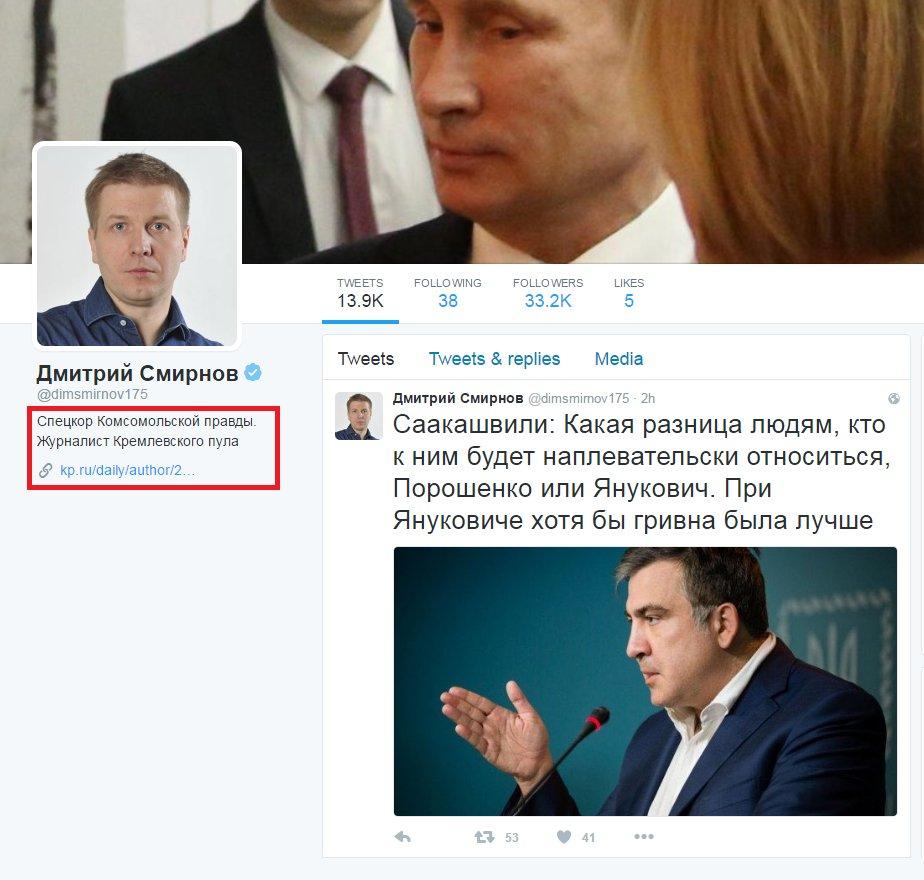 """Саакашвили ответил Порошенко: """"Мы оба приезжие. Он приехал из Молдовы, я приехал из Грузии"""" - Цензор.НЕТ 3544"""