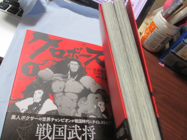 クロボーズ単行本.jpg