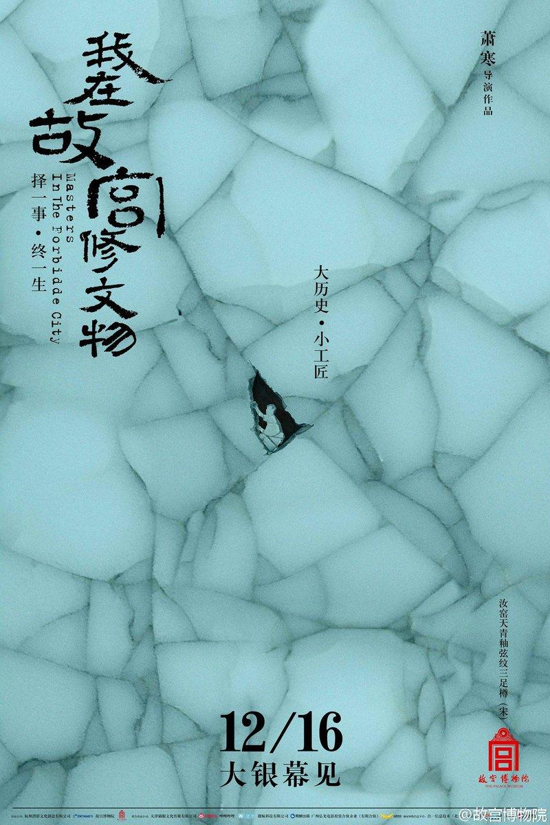 《我在故宫修文物》的电影版海报 #记一点微小的工作 https://t.co/ahkjkPtVbi