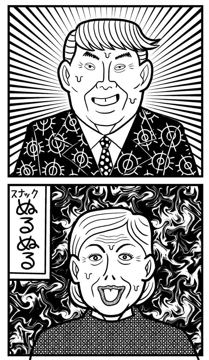 どう考えてもふたりとも『ナニワ金融道』顔だったので描いてみました。青木雄二風トランプ&ヒラリー #大統領選 #米大統領選 #アメリカ大統領選 #贋作にがおえ https://t.co/1ira1OLIr1