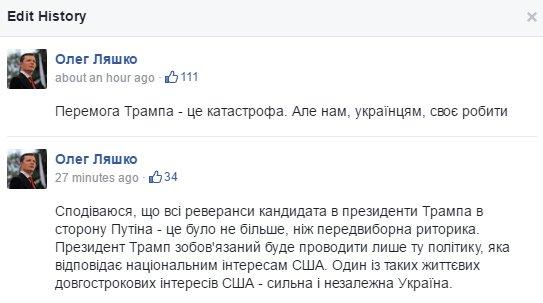 Ляшко раскритиковал Обаму и призвал Трампа проявить уважение к Украине