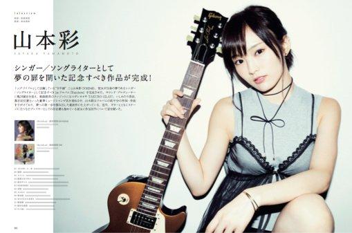 「ギター・マガジン」12月号のインタビュー&グラビア写真。愛用のレスポールとの2ショットが様になっている。