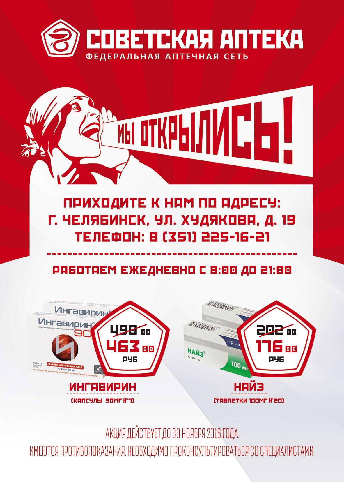 Картинки советская аптека пациента