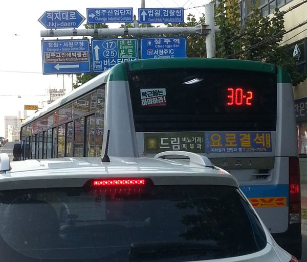 시내버스 기사님의 패기. 혹시 다른 버스도 붙였나 확인. 이 버스만 붙임. ㅋ~ https://t.co/afKIn73jeV