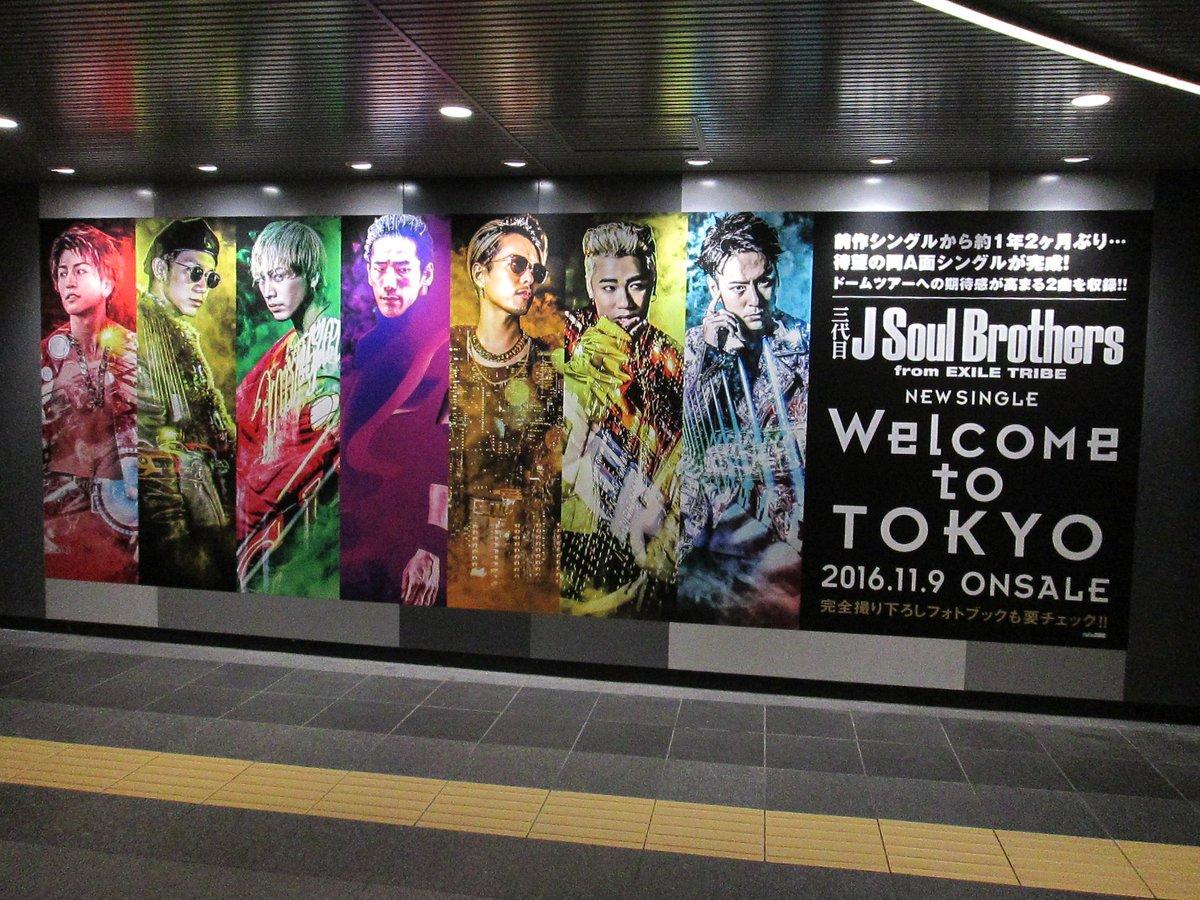 NEW SINGLE 「Welcome to TOKYO」のリリースを記念し、 東京・渋谷駅にメンバー7人のビジュアルを使用した巨大柱巻ポスターが出現! 本ポスターは1週間期間限定で、渋谷駅の地下通路で掲載しております!! youtu.be/F8poE6jilRI