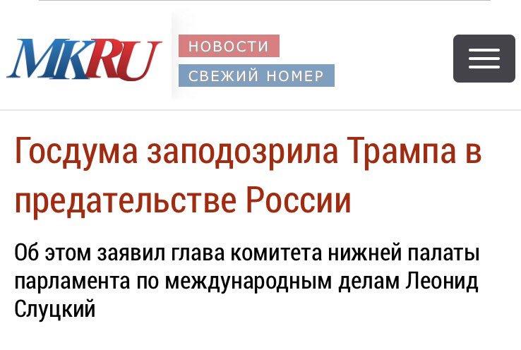 Пока рано говорить о снятии санкций против России, - Трамп - Цензор.НЕТ 2777
