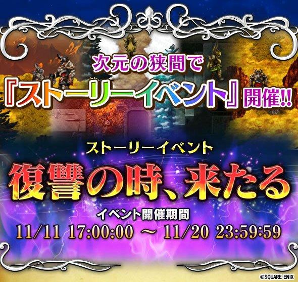 【FFBE】ストーリーイベント「復讐の時、来たる」が11/11より開催!アビリティ覚醒に使う晶石集めのチャンス!【ブレイブエクスヴィアス】