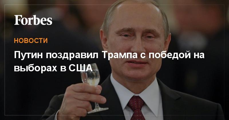 Кто из Президентов поздравил Путина с победой на Выборах ...