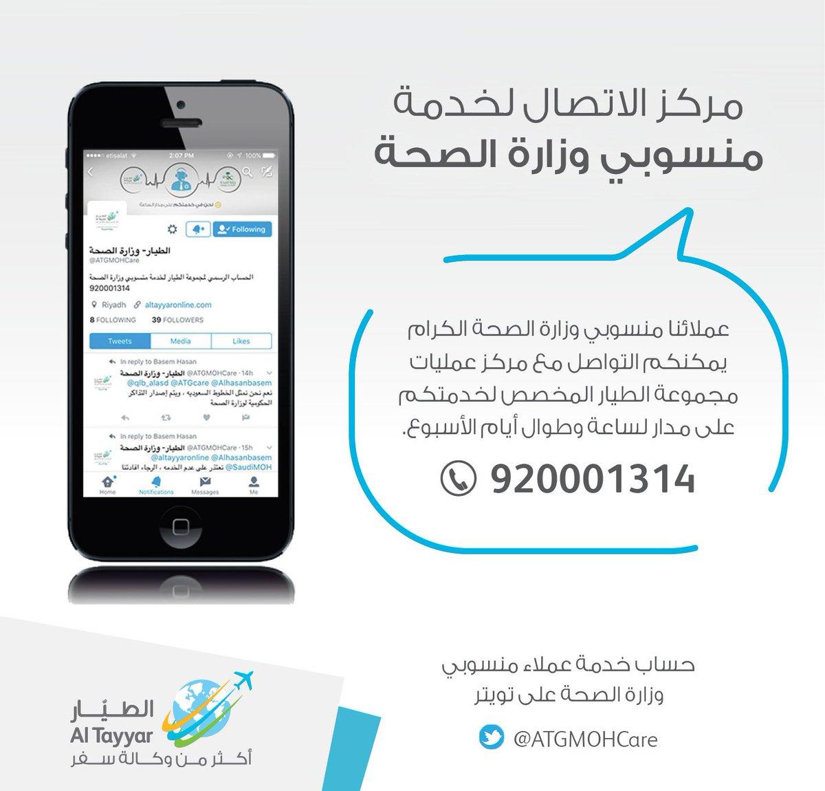 Seera سيرا A Twitteren عملائنا منسوبي وزارة الصحة مركز عمليات المجموعة متواجد على مدار الساعة لخدمتكم أول بأول