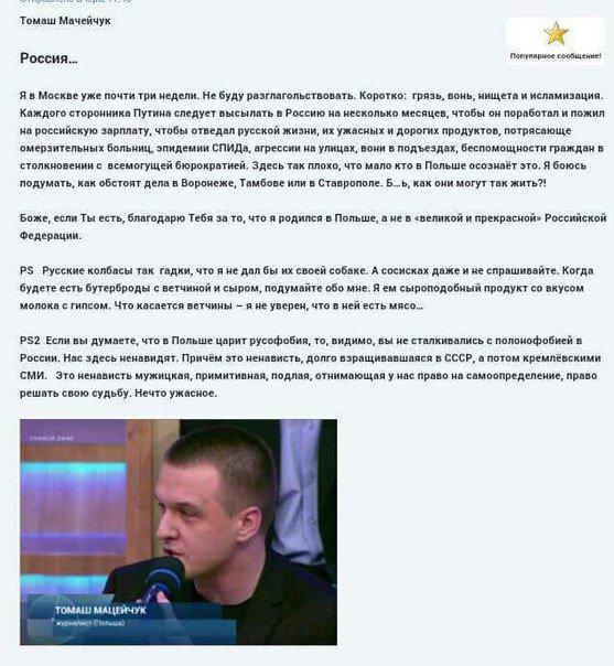 """""""Я правильно услышал, что мы живем в говне? Пошел вон отсюда!"""", - """"пламенные патриоты"""" устроили драку в студии росТВ и """"спасли Россию"""" от """"польского агрессора"""" Мацейчука - Цензор.НЕТ 7940"""