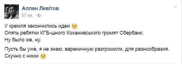 В ходе сегодняшних акций в центре Киева пострадало три человека, - Нацполиция - Цензор.НЕТ 825