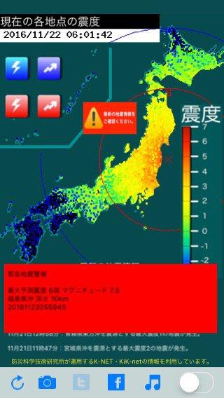 全国の震度状況画像 iPhoneアプリ「地震観測情報」#jishin 2016/11/22 06:01:45 https://t.co/VJpSb5paJf https://t.co/FkWbHVQUjH