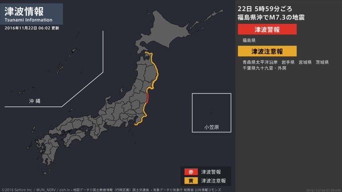 【津波情報 2016年11月22日】 津波警報を発表しました。ただちに避難してください。 [震源に関する情報] 22日05時59分頃、福島県沖を震源とする地震。震源の深さは約10km、地震の規模はM7.3と推定。