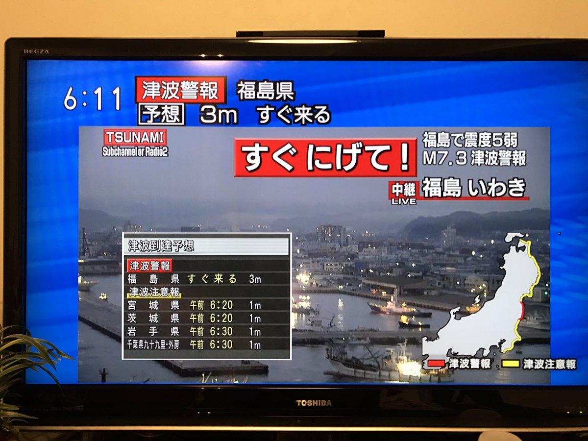 福島県の方、津波警報が出ています! 直ぐに逃げて!! https://t.co/9lEAx65slV