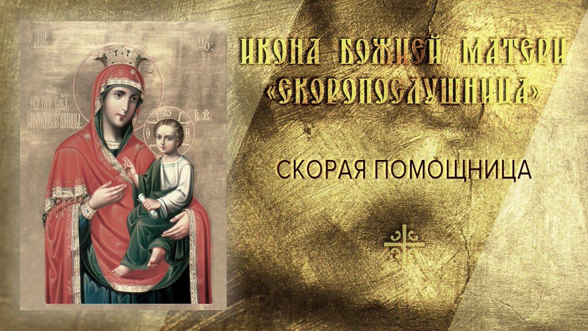 поздравления с иконой божьей матери скоропослушница этот день обострится