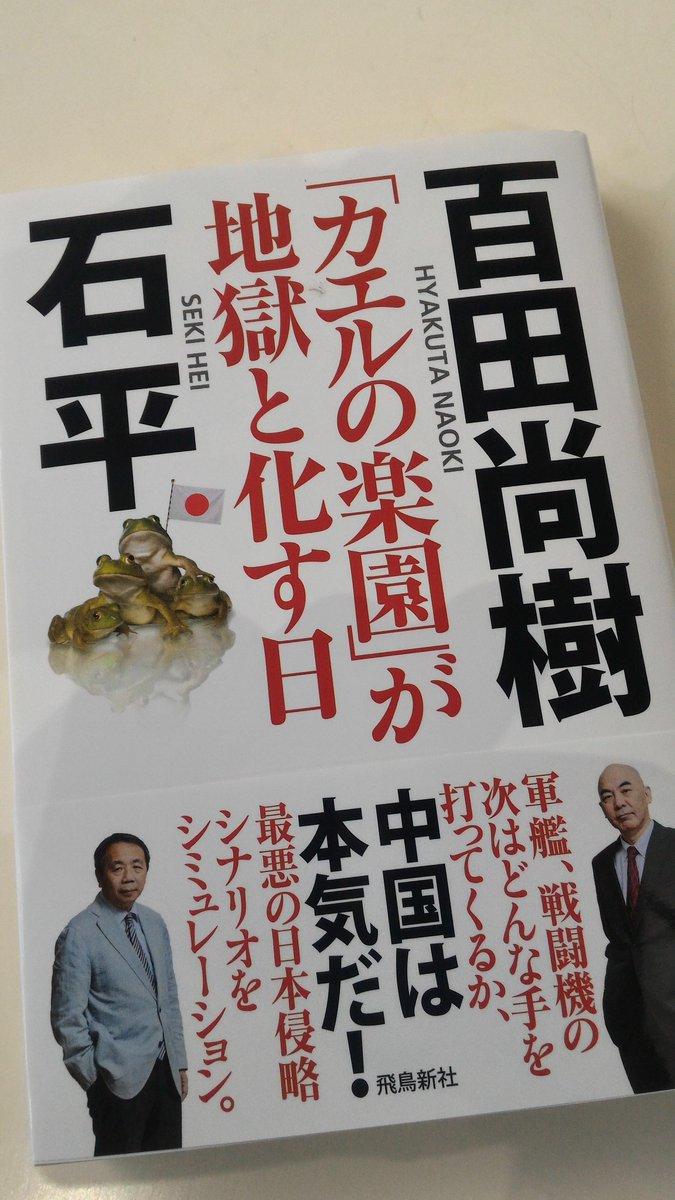 百田尚樹、石平氏の対談本「カエルの楽園が地獄と化す日」読了。戦わずして国家は守れない。大昔日本という国があったらしいということにならないように、今の備えが大切なのだ!104ページ以降は実際に子供や孫に起きたらと思うと恐ろしいことだ。 https://t.co/0aEEDneTUi