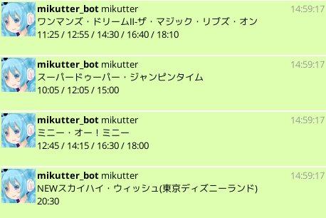 mikutterで東京ディズニーランドのショーの時間が確認できるゾ https://t.co/G0qtFOIw1g
