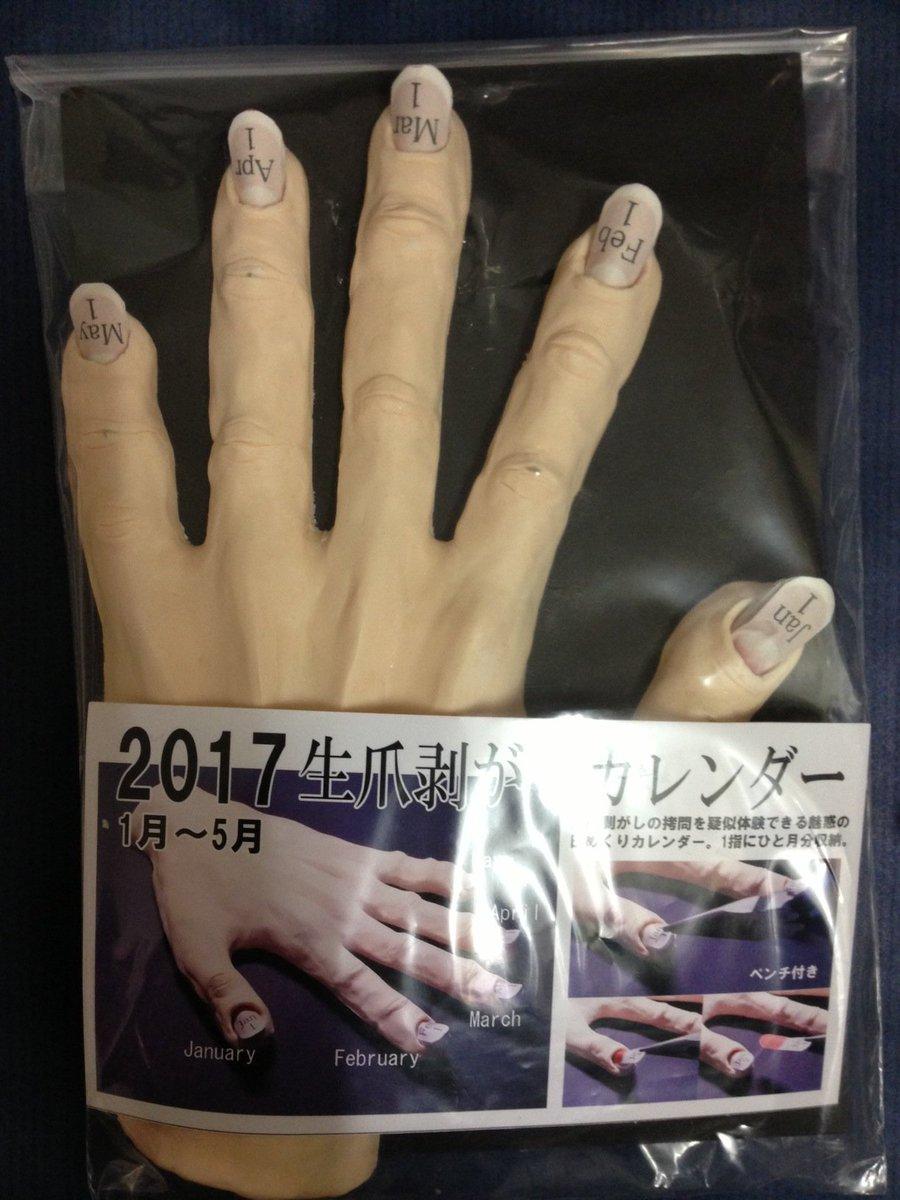 """駕籠真太郎さんの""""ハンドメイド""""「2017年生爪剥がしカレンダー 1月〜5月」。毎日、ペンチで生爪をはがす疑似体験ができます。1指に1月収納。 https://t.co/yxlkc9n31Z"""