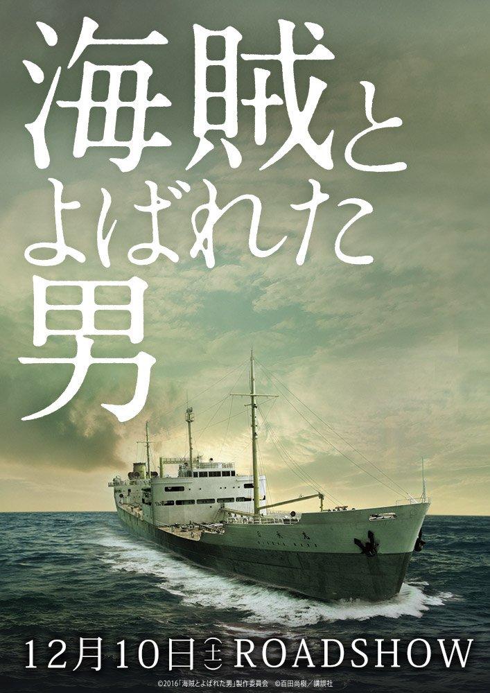 岡田准一 映画
