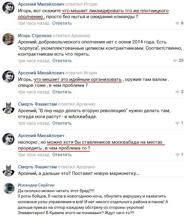 """Боевики не пропускают людей и машины, обратной связи нет, - Слободян сообщил, что оккупанты сорвали открытие КПВВ """"Золотое"""" - Цензор.НЕТ 5364"""