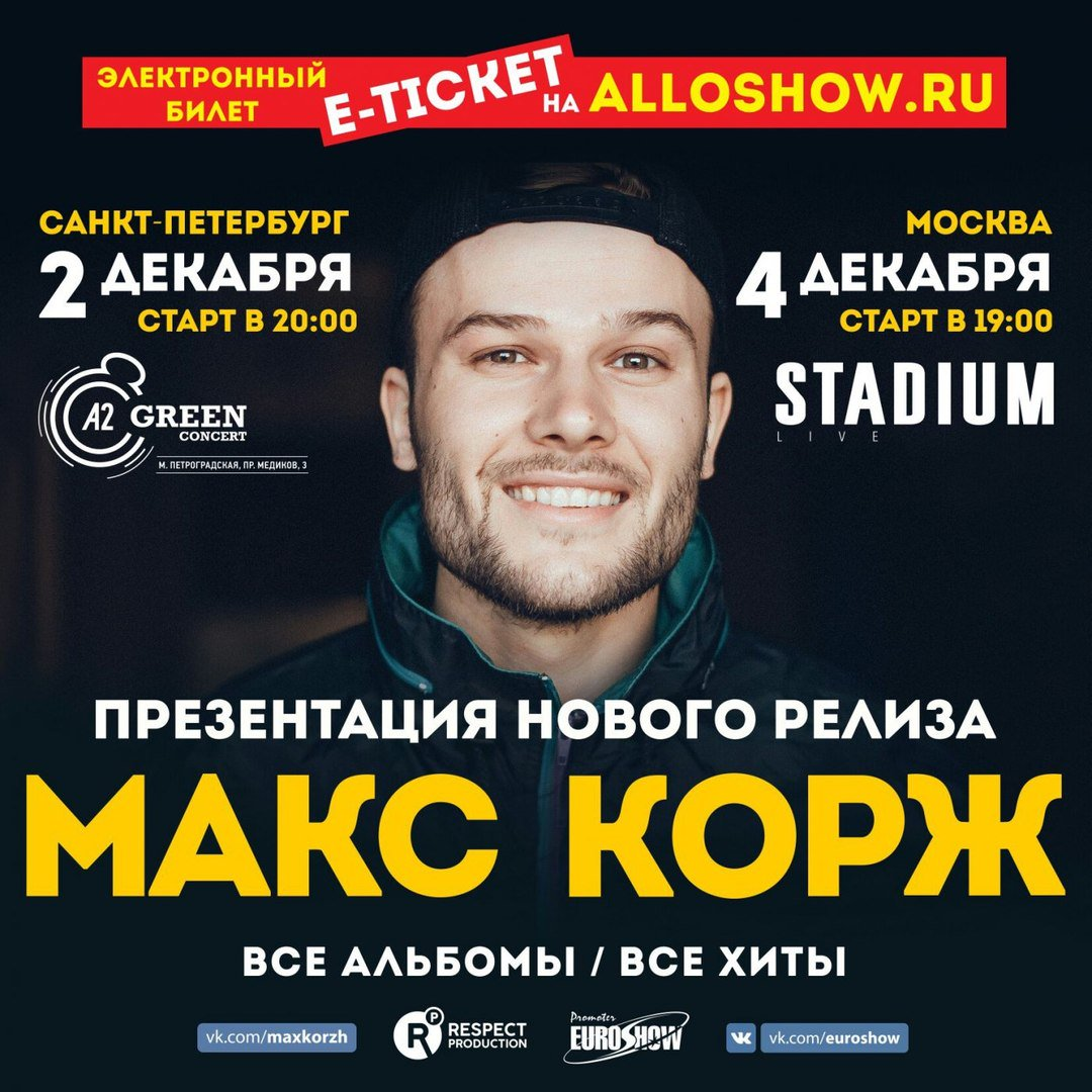 Концерты в СанктПетербурге 2017  афиша расписание билеты