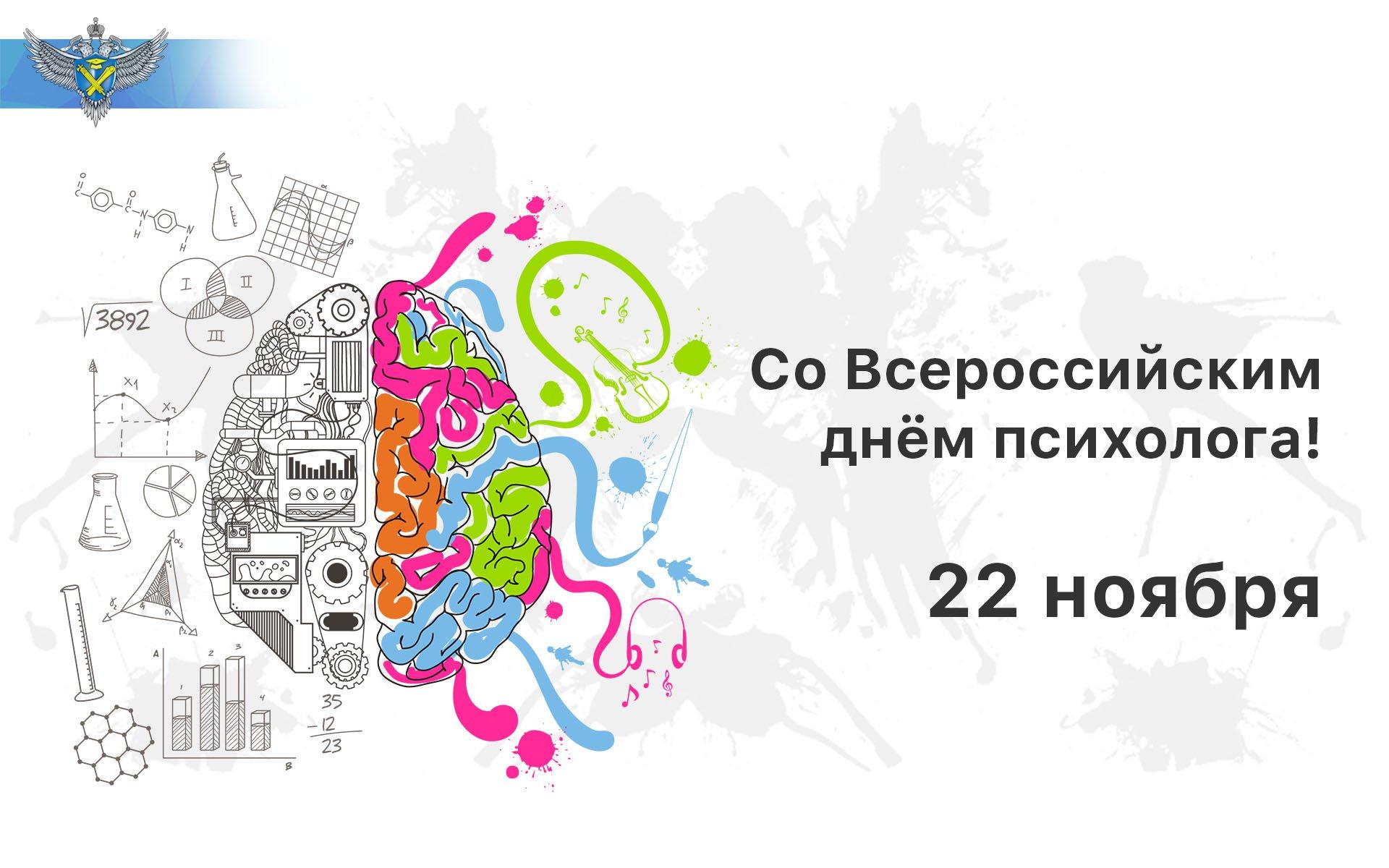подольске картинка день психолога в казахстане заказать